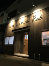 MEN'S HAIR SALON RUDE