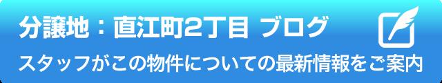 分譲地:直江町2丁目 ブログ