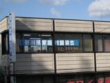 新潟県家庭教師協会