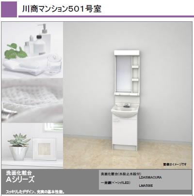 川商マンション501 リニューアル