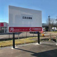 川商須頃パーキング〈屋外看板・広告〉