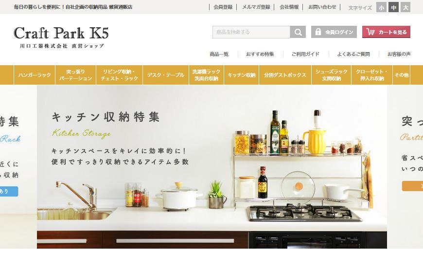 ハンガーラック、キッチン収納、分別ダストボックス、ランドリーラックの通販サイト「クラフトパークK5」