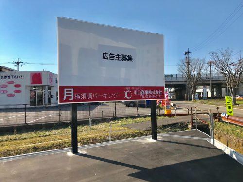屋外看板・広告:川商須頃パーキング
