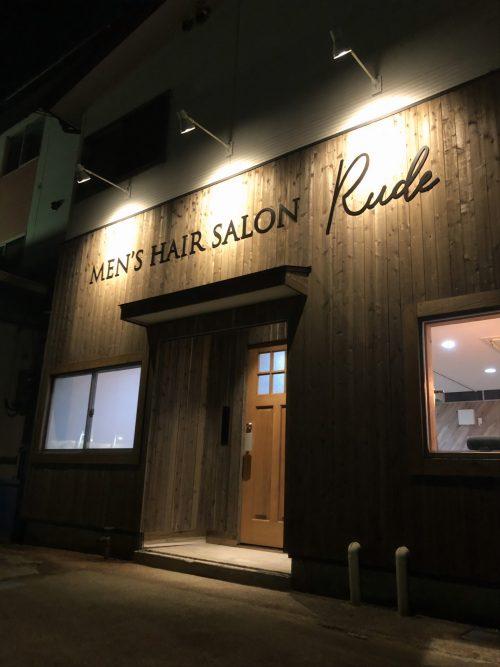 MEN'S HAIR SALON RUDE